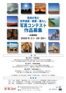 県民が見た世界遺産・絶景・暮らし写真コンテスト 作品募集の画像