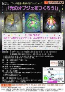 吉野町市民プラザ アート寺子屋~夏休み工作ワークショップ「光のオブジェをつくろう!」の画像
