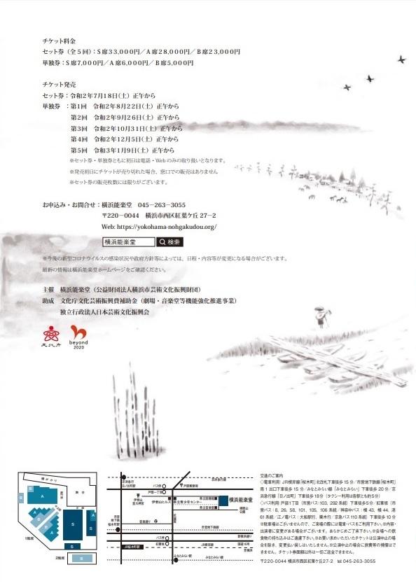 横浜能楽堂企画公演「馬場あき子と行く 歌枕の旅」第2回 信濃国・園原の画像