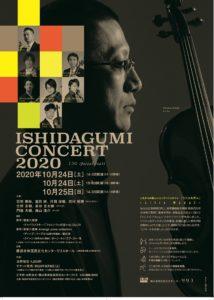 ISHIDAGUMI CONCERT2020の画像