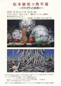 松本敏裕×亮平展~それぞれの表現Ⅵ~ ワークショップの画像