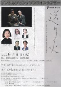 ワンコインシアター 劇団民藝「送り火」の画像