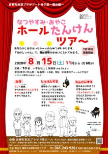 吉野町市民プラザアート寺子屋~舞台編~夏休み・親子ホール探検ツアーの画像