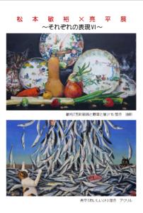 松本敏裕×亮平展 ~それぞれの表現Ⅵ~の画像