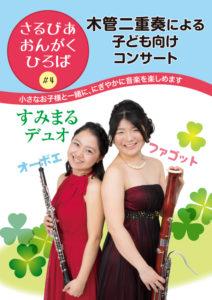 さるびあおんがくひろば 0歳からのコンサート#4 木管二重奏による子ども向けコンサートの画像
