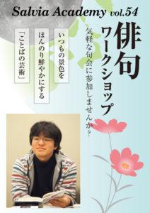 Salvia Academy vol.54 俳句ワークショップ 気軽な句会に参加しませんか?の画像