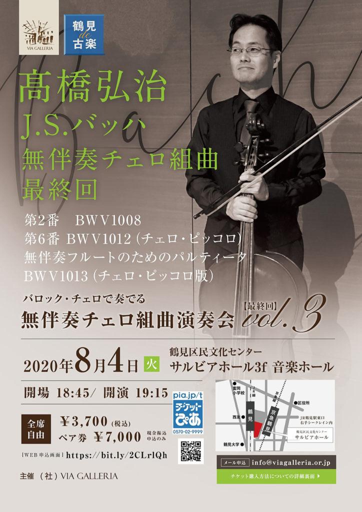 バロック・チェロで奏でる 髙橋弘治バッハ無伴奏チェロ組曲 最終回の画像