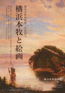【開催延期】  横浜本牧絵画館常設展示 横浜本牧と絵画の画像
