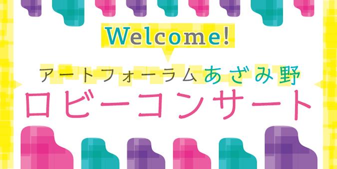 【開催中止】  Welcome! アートフォーラムあざみ野 ロビーコンサート vol.338の画像