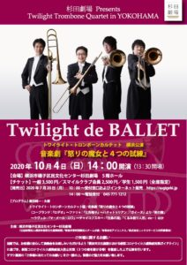 トワイライト・トロンボーンカルテット 横浜公演~怒りの魔女と4つの試練の画像
