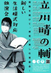立川晴の輔 新しい生活様式対応独演会の画像