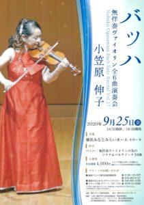 小笠原伸子第17回バッハ無伴奏ヴァイオリン全6曲演奏会の画像