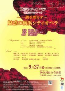 特別ガラコンサート~一隅を照らす~魅惑の横浜シティオペラの画像