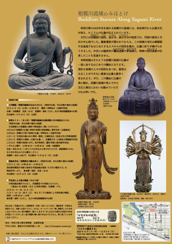 相模川流域のみほとけ Buddhist Statues Along Sagami Riverの画像