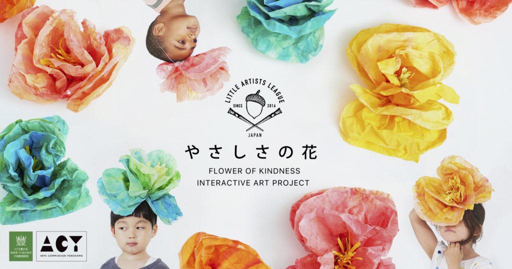 「やさしさのエピソード」と「やさしさの花の作品」募集の画像