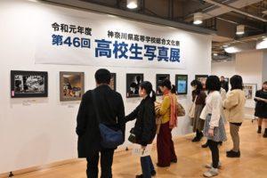 県高総文祭 第47回高校生写真展の画像