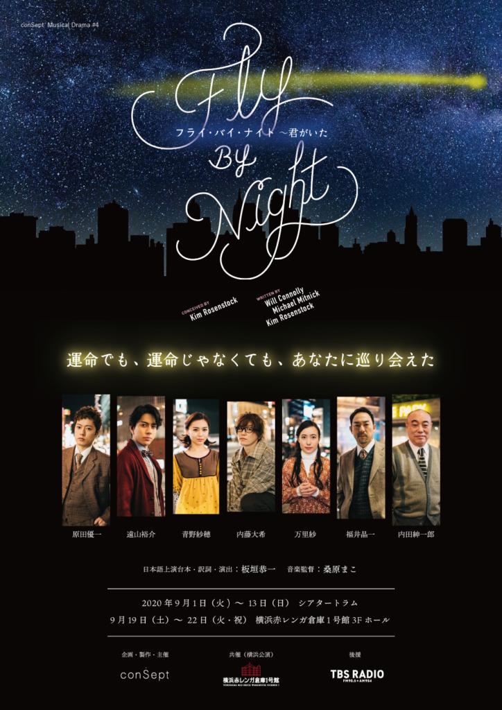 『Fly By Night〜君がいた』の画像