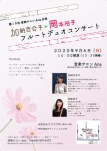 【同時LIVE配信】加納百合子・岡本裕子 フルートデュオコンサートの画像