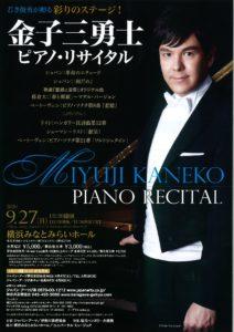 金子三勇士 ピアノ・リサイタルの画像