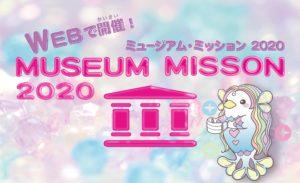 WEBで開催! ミュージアム・ミッション2020の画像