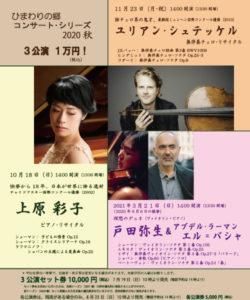 ひまわりの郷コンサート・シリーズ 2020秋 上原彩子 ピアノ・リサイタルの画像