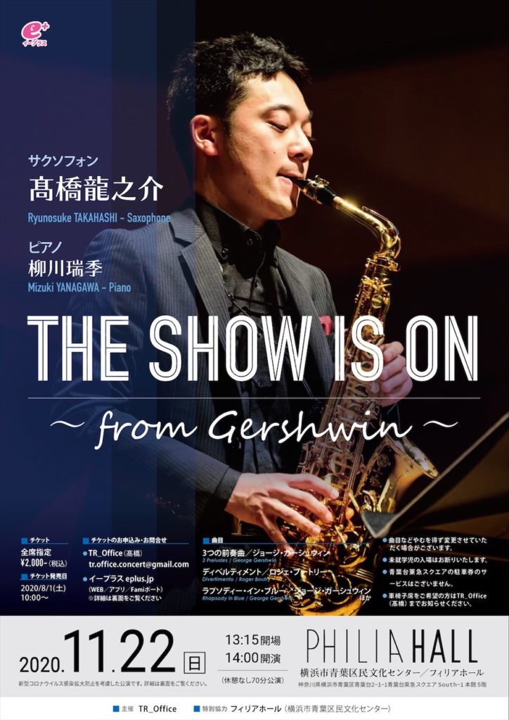 The Show is On〜from Gershwin〜の画像