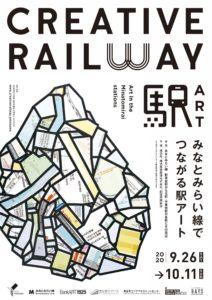 Creative Railway 〜みなとみらい線でつながる駅アートの画像