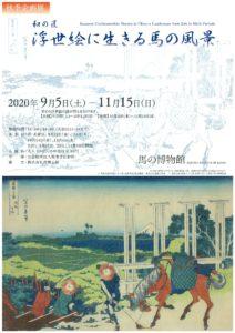 秋季企画展「和の匠 浮世絵に生きる馬の風景」の画像