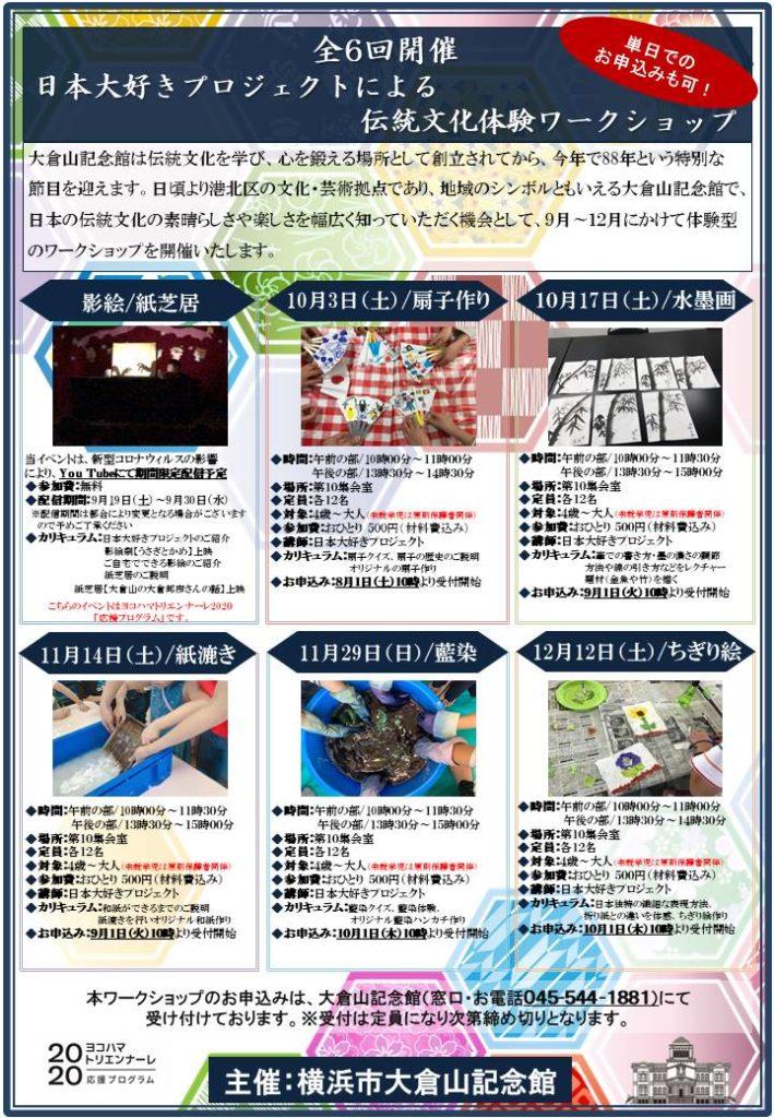 日本大好きプロジェクトによる伝統文化体験ワークショップ「影絵/紙芝居」の画像
