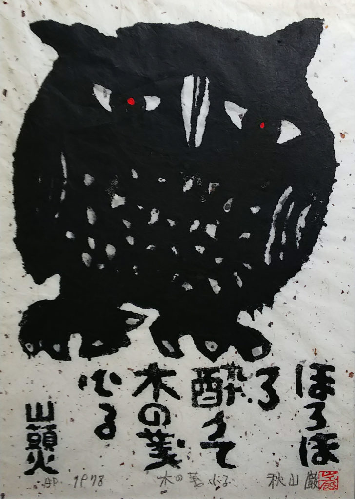 岩崎ミュージアム第448回企画展 太平洋美術会版画部の有志による 版画集団Van展の画像