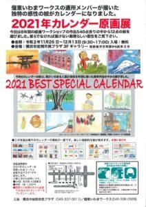 偕恵いわまワークスカレンダー原画展『描き続けて8年!』の画像