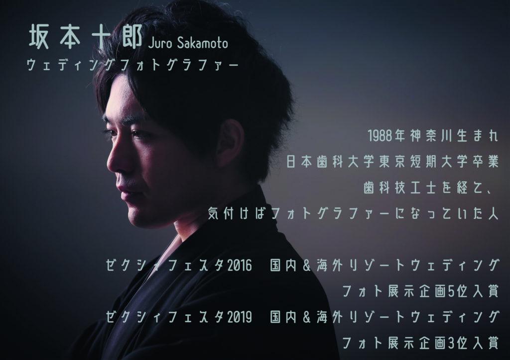 あいこてん 坂本十郎といっしょの画像