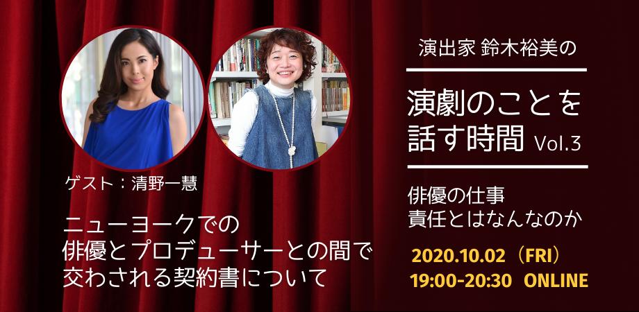 演出家 鈴木裕美の演劇のことを話す時間 Vol.3 ニューヨークでの俳優とプロデューサーとの間で交わされる契約書についての画像