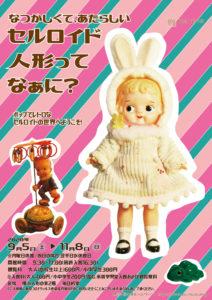 「なつかしくて、あたらしい セルロイド人形ってなぁに?」展の画像