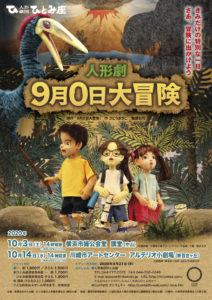 人形劇「9月0日大冒険」の画像