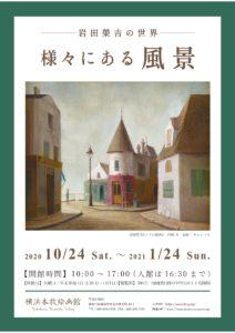 岩田榮吉の世界 様々にある風景の画像