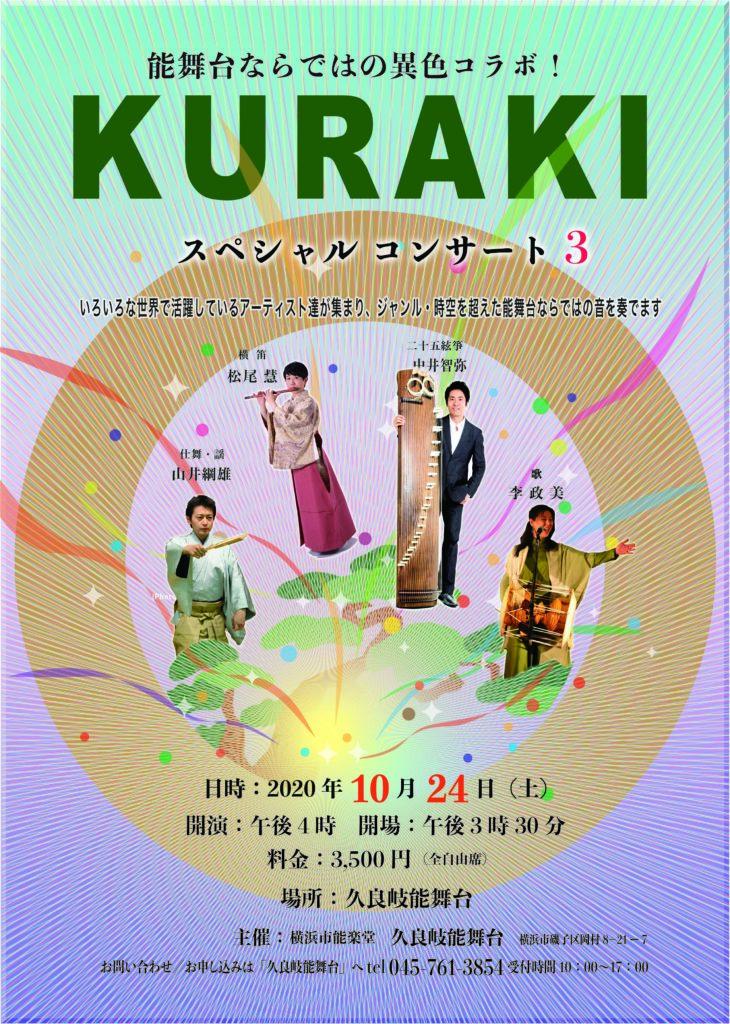 KURAKI スペシャルコンサート 3の画像