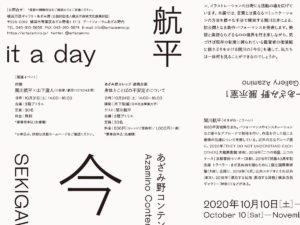 あざみ野コンテンポラリーvol.11 関川航平 今日の画像