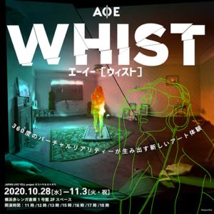 AΦE『WHIST』エーイー 「ウィスト」の画像