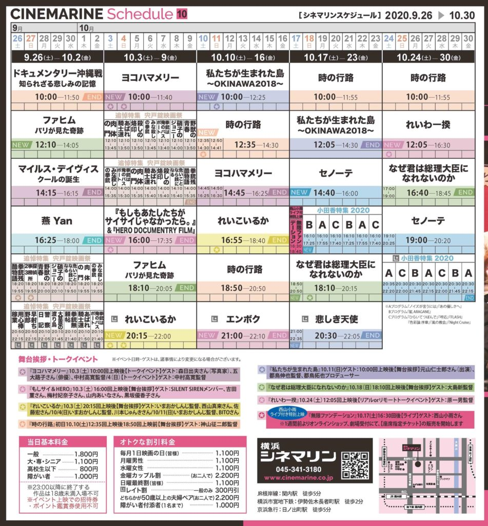 横浜シネマリン 上映スケジュール 9/26~10/30の画像