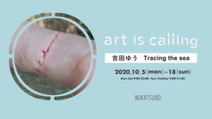 art is calling_01 吉田ゆう「Tracing the sea」の画像