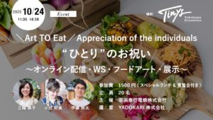 "\Art TO Eat/ Appreciation of the individuals ""ひとり""のお祝いの画像"