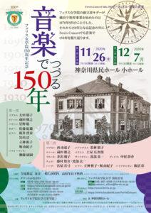 Ferris Concert Vol. 71 フェリス女学院 150周年記念 音楽でつづる150年~海外編~の画像