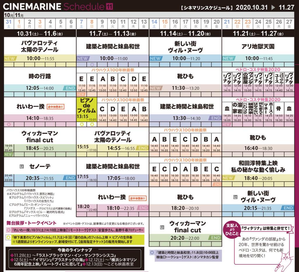 横浜シネマリン 上映スケジュール 10/31~11/27の画像