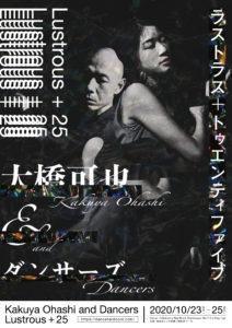 大橋可也&ダンサーズ『Lutrous 』『25』の画像