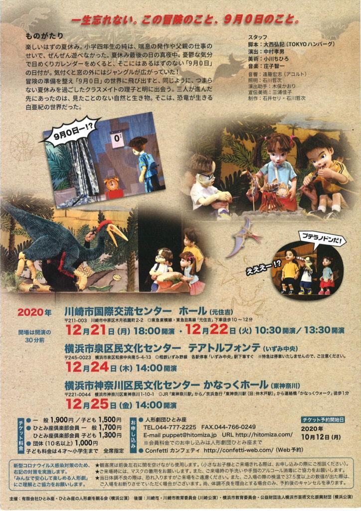 人形劇ひとみ座「9月0日大冒険」の画像