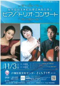 坂本 真由美 × 松田 理奈 × 西谷 牧人 ピアノ・トリオ・コンサートの画像