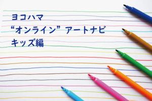 """ヨコハマ・""""オンライン""""アートナビ キッズ編"""