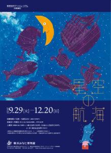 柳原良平アートミュージアム特集展示「星空の航海」の画像