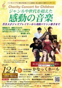 Charity Concert for Children  [ジャンルや世代を超えた感動の音楽](無料LIVE配信あり)の画像
